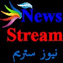 News Stream - إشعارا...